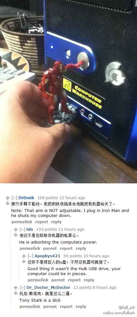 怎么会有这么悲剧的! 有个人!好不容易拿到了超华丽的钢铁侠u盘!然后他发现……插在usb接口上的时候就会按到关机键…………