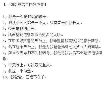 十句话总结中国好声音~