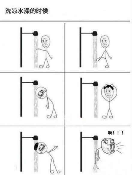 我们在洗凉水澡的时候。。
