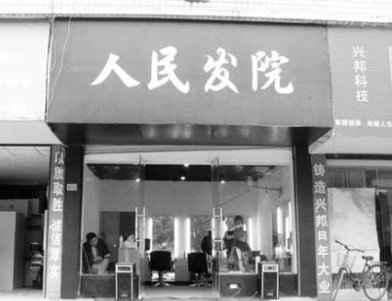 中国最有才的店名:1.理发店:人民发院,发改委。2.饭店:食家庄,无饿不坐。3.衣服店:包二奶,衣冠勤售。4.茶馆:纯心找茶,井茶局。5.美容店:请勿痘瘤,赶快下斑。6.鞋店:心存鞋念,和鞋生活。7.网吧:一网情深,你来我网。