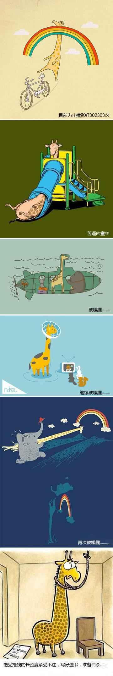 长颈鹿同学悲催的一生...........