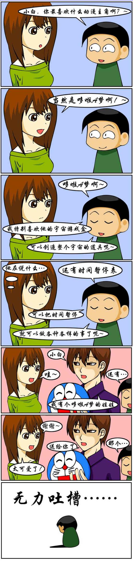 高帅富VS屌丝之间的区别~~~~!!!