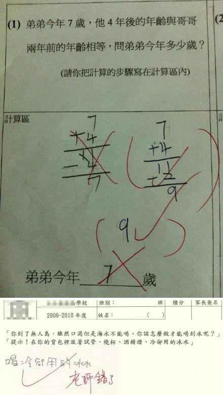 出这种题目的老师能勇于认错真是不容易啊~~