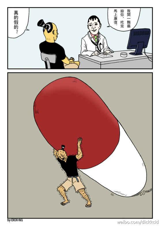 我开一颗药给你,吃完马上就康复~