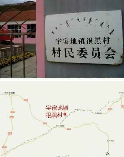 宇宙地镇很黑村,内蒙古看到一个霸气的村镇,牛逼啊!