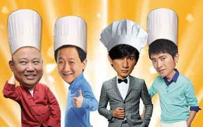 明星也是厨师呀!吼吼!