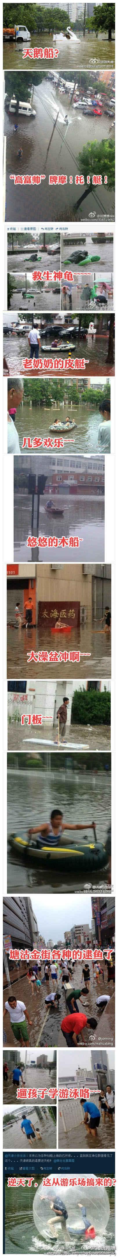 暴雨已经被天津人民玩死了(威力加强版)天津一场暴雨——整个天津卫,成了水上迪斯尼……唉,愿天下人,都有天津人的心