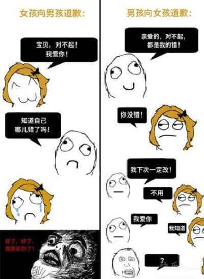 男生女生道歉的差别。。。