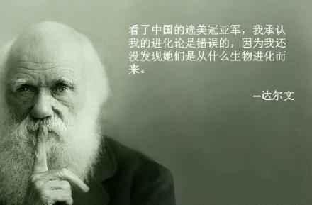 达尔文说出来事情的真相...