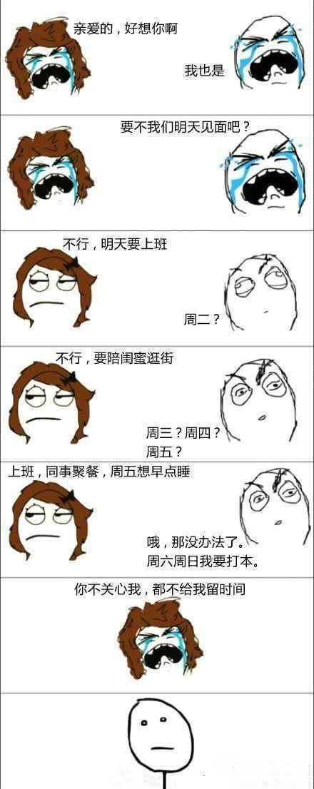 女人的逻辑,你永远不懂。。。。
