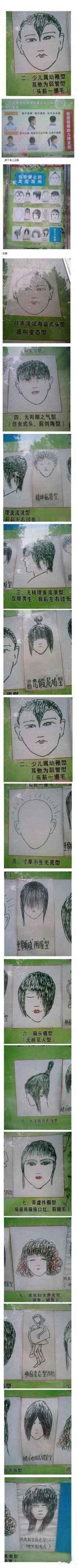 某校开学惊现发型禁令图,这学校的老师太有才了~~~~