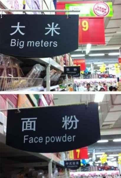 超市里的神翻译
