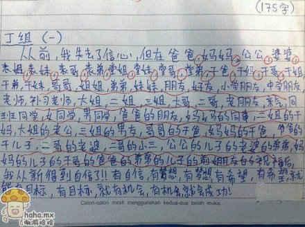 小学生作文(175字)「haha.MX」