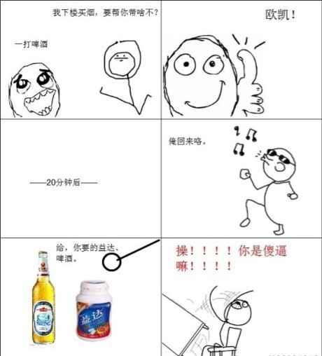 一打啤酒。。