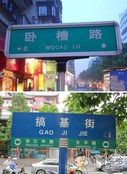 看到这些街道名称,我瞬间石化!