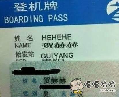 好有喜感的名字。