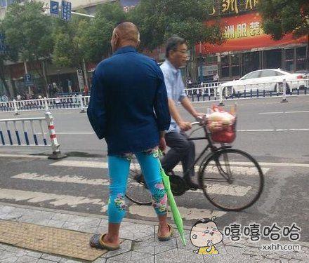 大爷,您是把大妈的裤子穿出来了吗?