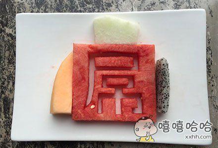 这样吃西瓜也是无聊到极点了!