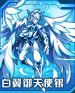 白翼御天使银