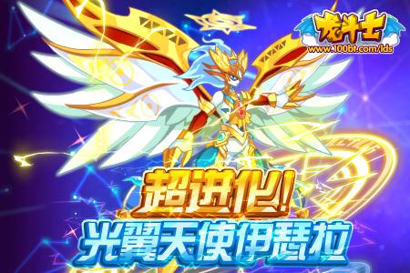 超进化!光翼天使伊瑟拉
