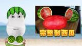 又到了吃西瓜的季节了