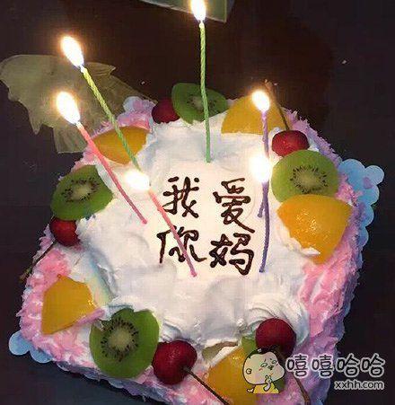 这蛋糕应该是隔壁王叔叔送的吧