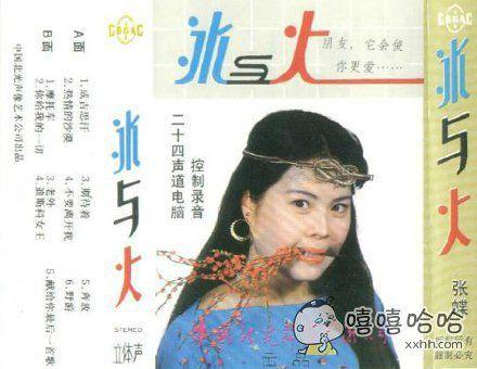 其实中国很早之前就有《冰与火之歌》了