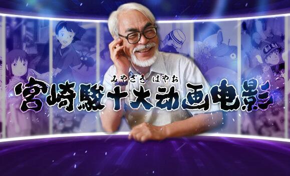 宫崎骏十大动画电影pk