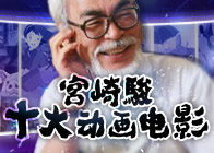 宫崎骏十大动画电影