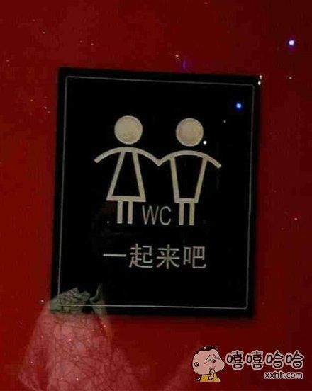 去厕所时看到了这个牌子,你说我是去还是不去?