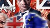 爆笑恶搞英国脱欧真相