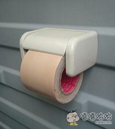 上厕所时,发现厕纸变成了胶布。。。