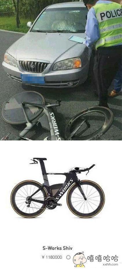 买了这个车也不够赔自行车的!
