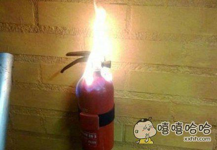 灭火筒,你会照顾好自己的对吧