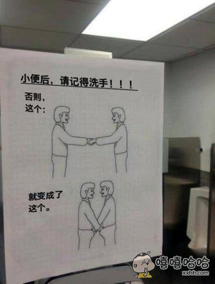 小便后要洗手