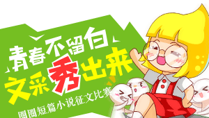 【征文】暑期短篇小说大赛震撼来袭!