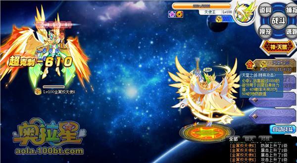 奥拉星天使王·完全体怎么打 打法攻略
