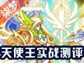 奥拉星天使王·完全体实战