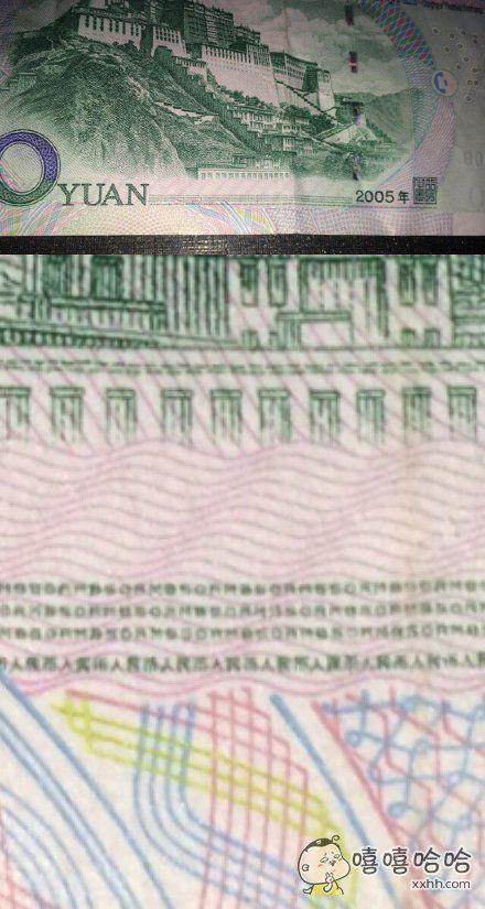 纸币下面的横杠真的不是普通的横杠!!!!全是人民币人民币人民币人民币……真的才知道!!!