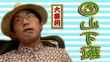 绅士一分钟:葛优瘫已火到了日本