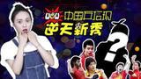 中国乒坛现逆天新秀喵霸霸