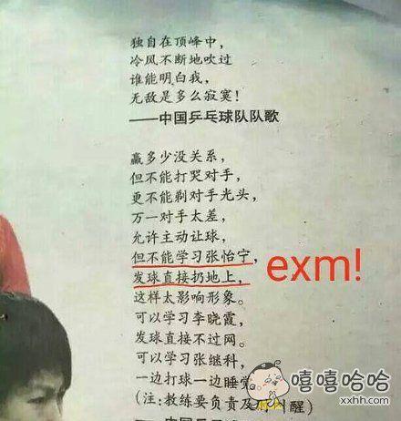 中国最新乒乓球队队歌,哈哈哈哈哈哈大魔王张怡宁被批评了!!