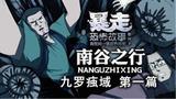 暴走恐怖故事:九罗痋域(第一篇)