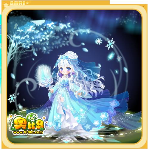 奥比岛莲姬冰霜王妃装