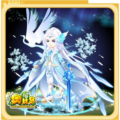 奥比岛樱空幻雪王子装