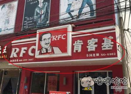 熊孩子回家跟我说,楼下开了个KFC