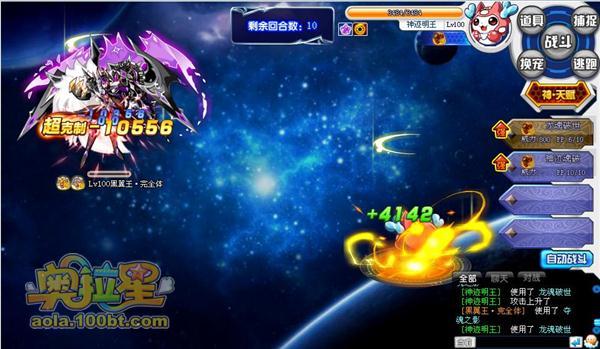 奥拉星无冕之王·完全体怎么打 打法攻略