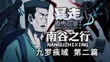 暴走恐怖故事:九罗痋域(第二篇)