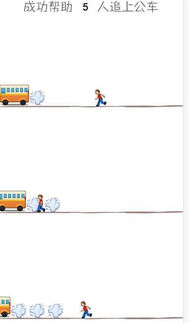 全民追公交