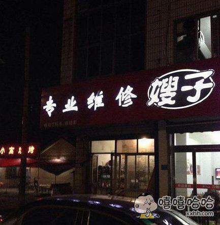好吃不过饺子。。。好玩不过。。。嘿嘿嘿